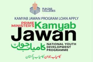 Kamyab Jawan Program Loan Apply